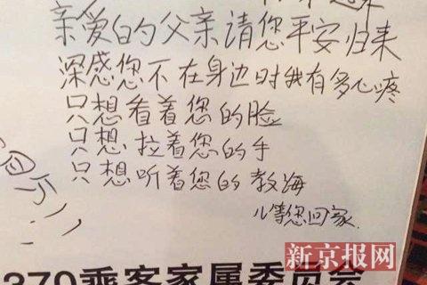 北京丽都饭店,马航MH370失联乘客家属的祈福板。新京报记者 李飞 王贵彬 摄