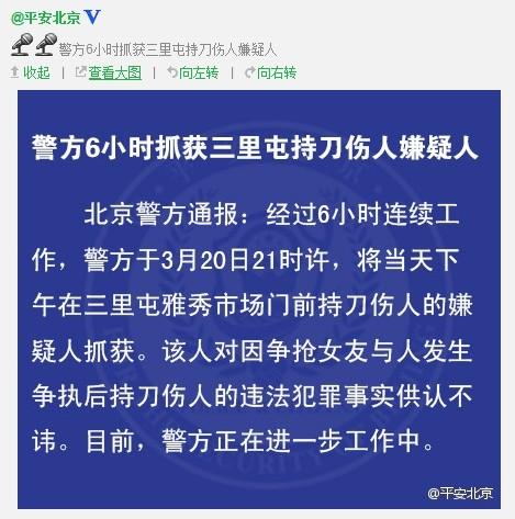 北京三里屯雅秀市场门前持刀伤人嫌疑人被抓获