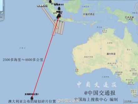 中国多艘船艇已赶赴南印度洋疑似发现失联客机海域