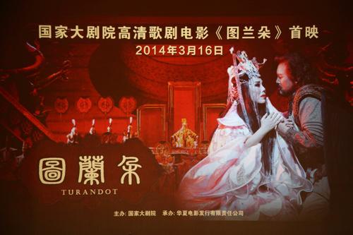 国家大剧院歌剧电影《图兰朵》海报