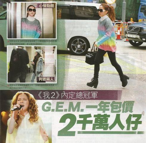 香港媒体报道邓紫棋成《我是歌手2》内定冠军。