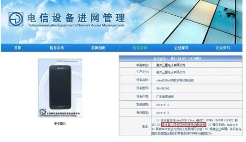 电信版三星GALAXY S5支持双卡双待