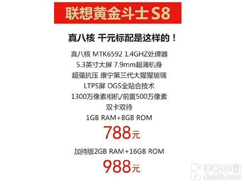 红米Note&3X杀手 联想黄金斗士S8来袭