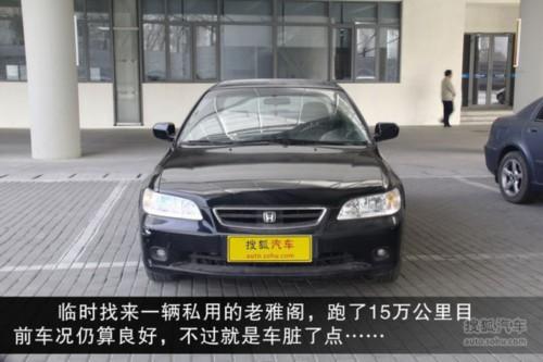 """为了测试一下""""底线"""",编辑专门找了辆私人的老车—01年的6代雅阁。这车已经跑了15万公里,空调滤芯也是老长时间没换了(车主表示这次保养就得换了)。"""