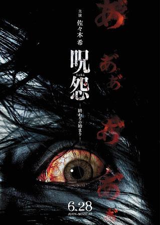 《咒怨:终结的开始》海报