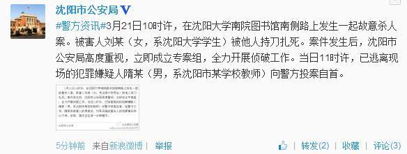 辽宁省沈阳市公安局官方微博截图
