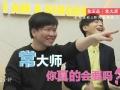 《我是歌手第二季片花》常石磊(常大师)搞笑集锦