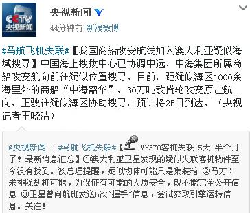 """中新网3月22日电据央视官方微博""""央视新闻""""消息,中国海上搜救中心已协调中远、中海集团所属商船改变航向前往疑似位置搜寻。"""