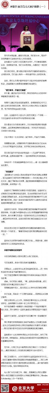 美国第一夫人来访北大 图片来自@北京大学官方微博