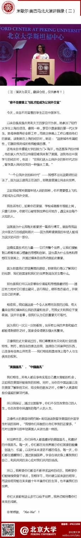 米歇尔北大演讲辑录 图片来自@北京大学官方微博