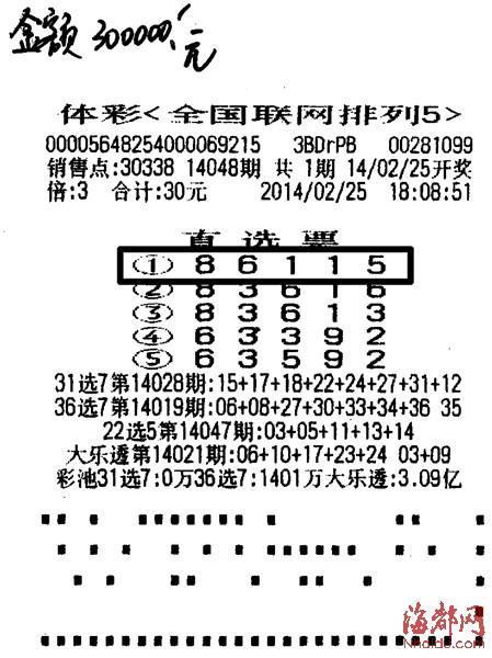 体彩排列5第14048期30万中奖彩票