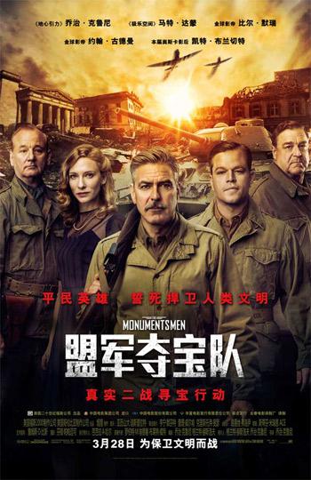 《盟军夺宝队》中文海报