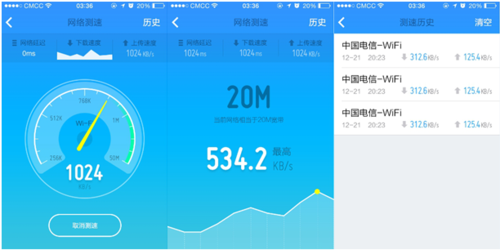 百度手机卫士ios版发布 可实时测网速