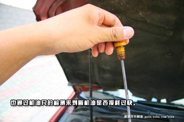车主养车(12)怎样辨别爱车是否在烧机油?