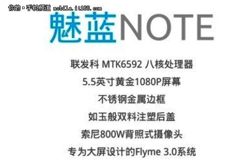 小米手机 魅族mx3 魅蓝note