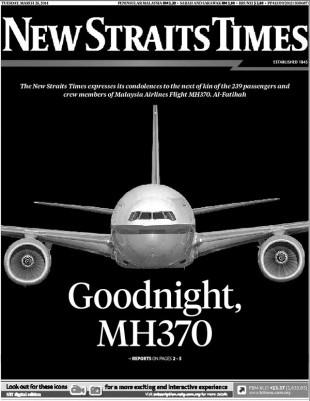 马来西亚《新海峡时报》今日头版