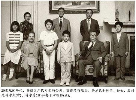 蒋介石之孙奉化祭祖 盘点蒋介石的后代现状