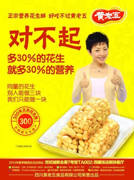 想看黄图片集_酥脆齐分享 花生酥还看黄老五(组图)