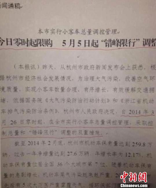 """图为在新闻发布会前夕在网络上出现、被质疑是泄密的""""新闻通稿"""" 网络 摄"""