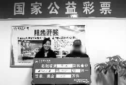 湖南省体彩中心副主任朱卫霞为怀化大乐透775万元大奖得主颁奖
