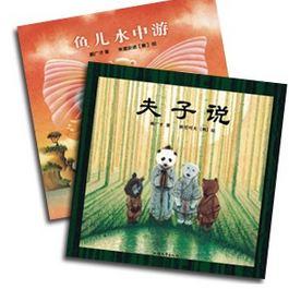 《夫子说》改编自《论语》,《鱼儿水中游》改编自《庄子》。图画精美、人物生动,用孩子能理解的方式解读《论语》和《庄子》,是两本不可多得的佳作!作者郝广才是台湾童书届的鬼才,他的作品在国际上屡获殊荣,如果你想让孩子通过绘本感受到中文的魅力,选他的作品,没错!