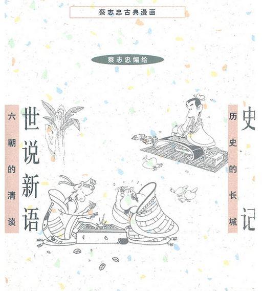 这套书最大的神奇之处就是用插图来解释一段段古文,让孩子们读得懂,有兴趣读。读完这套书,对中国文化可以说是掌握一个基本模样了。 借一句论语里面的话,看懂这套书,就能体会[知者不惑,仁者不忧,勇者不惧]的含义了。