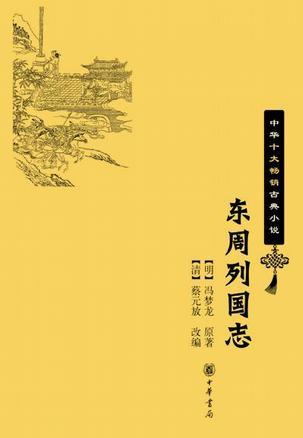 这本书横跨东周,涵盖诸侯、列国之间的恩怨纠葛,国君、臣子之间的爱恨情仇,贤人、佞臣之间的勾心斗角。经典人物之多、精彩事迹之广、获益教训之深,在众多古典小说中,无出其右者。撇开四大名著,这是最值得好好阅读的一本古典历史小说,它能让你看见中国历史上最辉煌的思想时代。