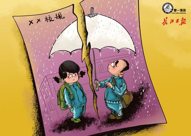 女生打伞卡通