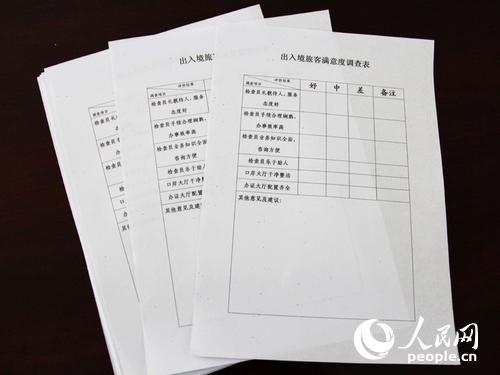 黑龙江黑河边检站:发放调查问卷 了解旅客需求(图)图片