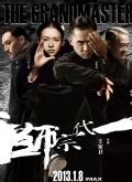 《一代宗师》中文预告片
