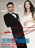 《北京遇上西雅图》香港版预告