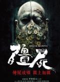 《僵尸》香港版预告