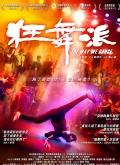 《狂舞派》香港版预告