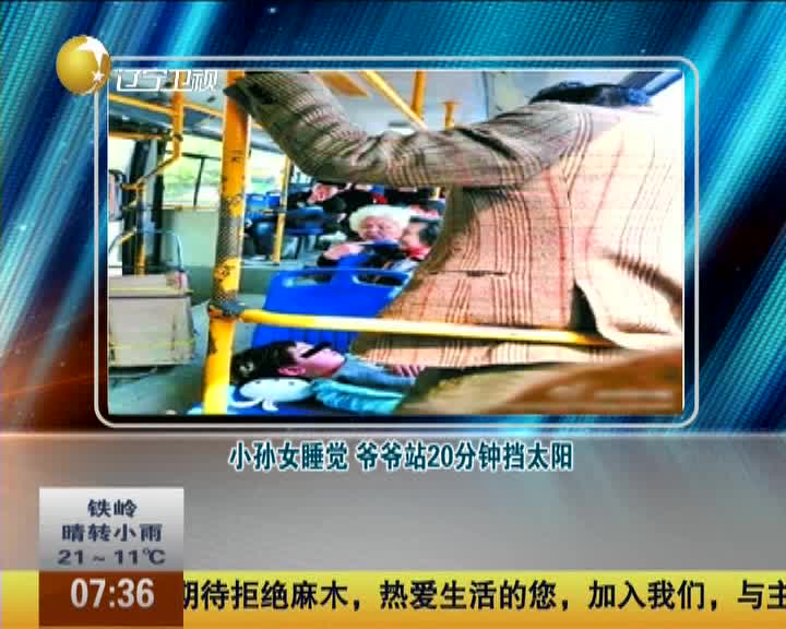 小孙女睡觉 爷爷站20分钟挡太阳 - 搜狐视频