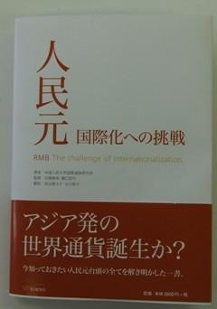《人民币国际化报告》日文版