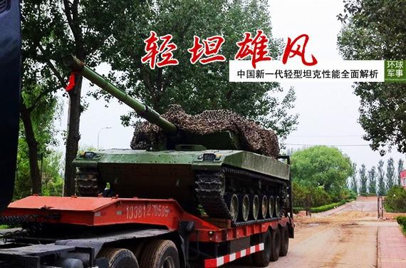 俄媒:中国新型轻坦媲美主战坦克 世界独一无二
