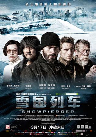 电影《雪国列车》海报
