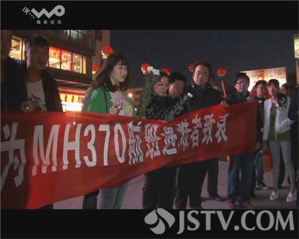江苏盐城:点燃蜡烛 为失联马航MH370机载乘客