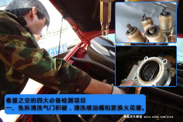 车主养车(15)春夏交替车辆保养的4大项目