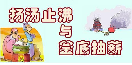 李庆年:扬汤止沸与釜底抽薪