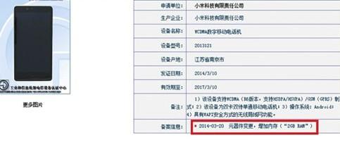 小米更改销售模式 红米Note不抢购