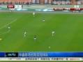 中超集锦-查尔顿送绝杀 申鑫客场1-0贵州迎首胜