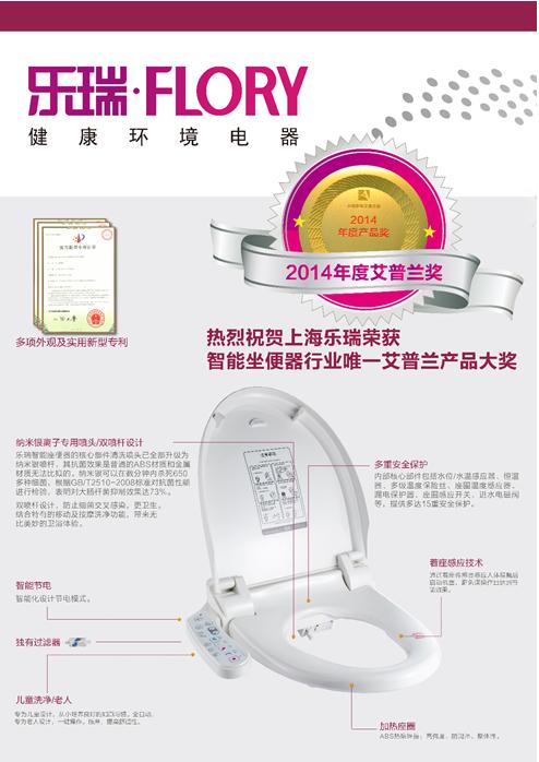 乐瑞智能座便器,是迄今为止,在中国本土的智能座便器行业唯一获得艾普兰产品奖的产品,具有划时代的意义。标志着中国的智能座便器产品,正在不断创新,提高技术,赶超日韩产品。