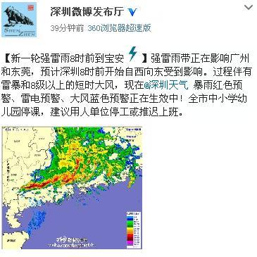 中新网3月31日电据深圳市互联网信息办公室官方微博消息,强雷雨带正在影响广州和东莞,预计深圳8时前开始自西向东受到影响。