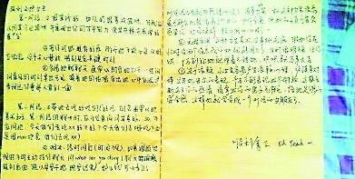 女生手写万余字泡妞攻略(图)