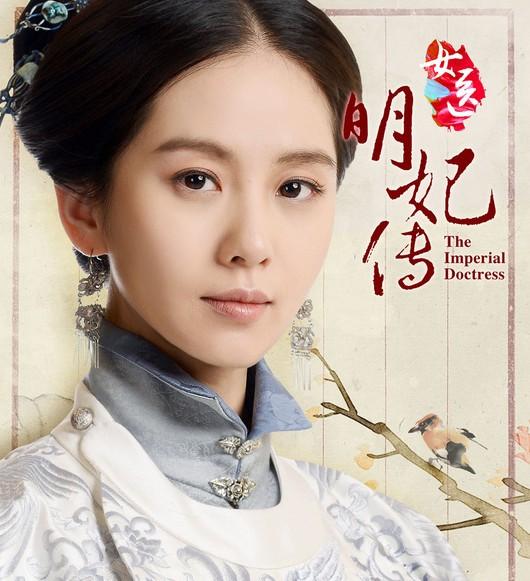 《女医明妃传》曝书香版海报 刘诗诗雅霍建华霸
