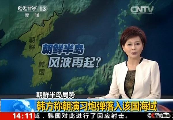央视截屏图:韩方称朝演习炮弹落入该国海域。