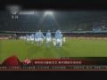 视频-神奇布冯难救老妇人 那不勒斯主场胜尤文