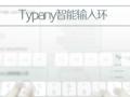 搜狗智能输入环--Typany