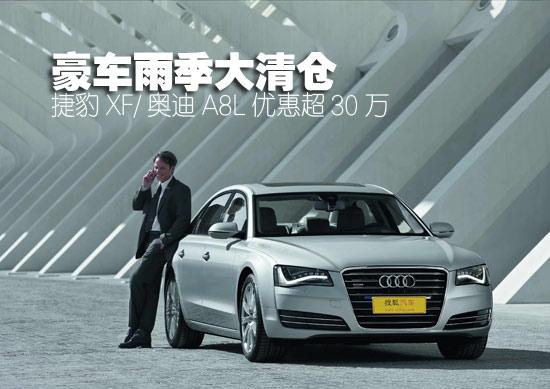捷豹xf/搜狐v汽车超30万-奥迪汽车延庆卖宝骏汽车560图片